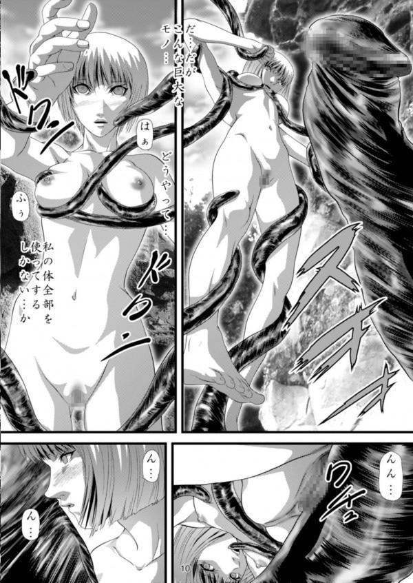 【クレイモア エロ同人】クレアが妖魔の触手に拘束されて身体中にザーメンぶっかけられ【無料 エロ漫画】_10