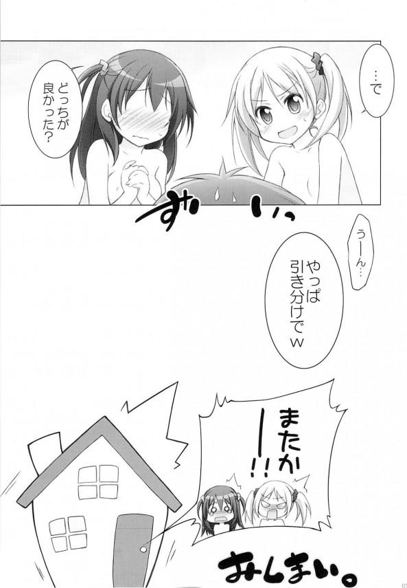 【エロ漫画】ロリで美少女の妹2人にどっちが良いか決めてって言われて…【無料 エロ同人】_09