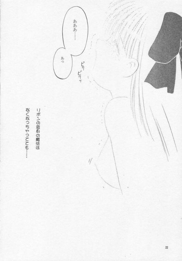 JKになった野々原姫子に小林大地がちっぱい、おまんこ弄りセックスから顔射したりとエッチしまくる♪【姫ちゃんのリボン エロ同人誌・エロ漫画】 021_lf0021