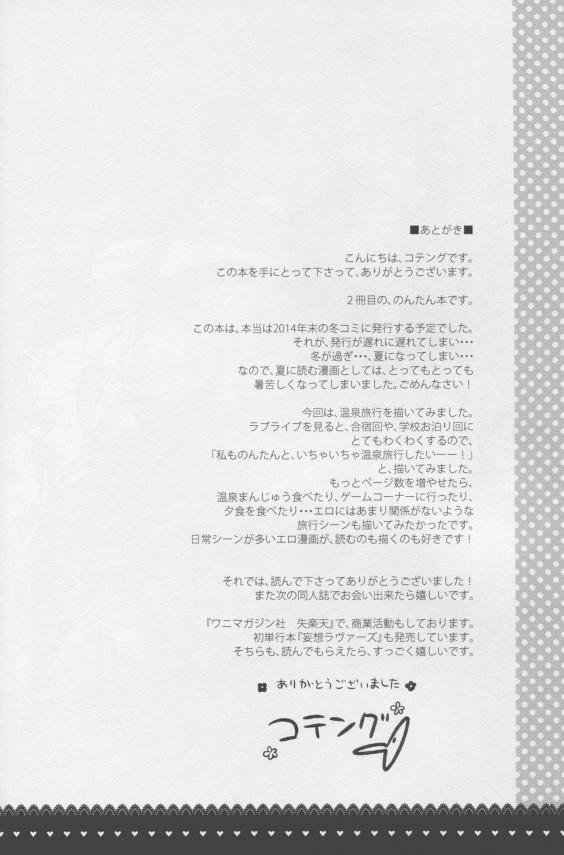 ムッチリ巨乳な若妻JKの東條希が温泉旅行でエッチになってセックス中出しされまくってる件ww【ラブライブ! エロ漫画・エロ同人誌】 23