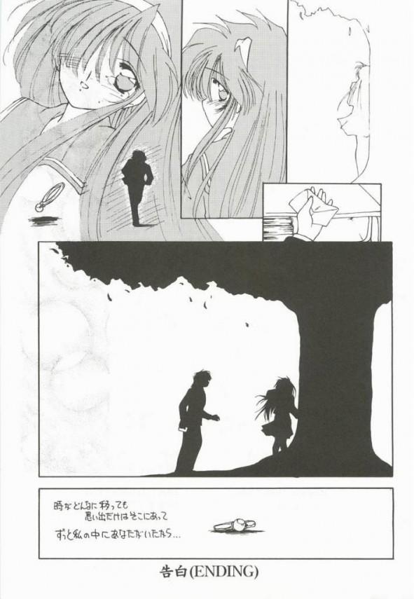 詩織ちゃんが結婚の約束を思い出させるために泉と初セクしちゃう!巨乳の詩織ちゃんが初セクなのに挿入されたらヨダレ垂らして喜んでるwww【ときめきメモリアル エロ漫画・同人誌】 (30)