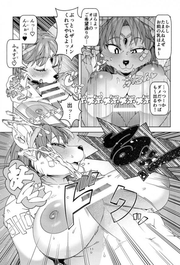 ケモナー美少女のクリスタルが恐竜チンポでセックス中出しされまくりひどい顔で快楽堕ち~!【スターフォックス エロ漫画・エロ同人誌】 t_img010