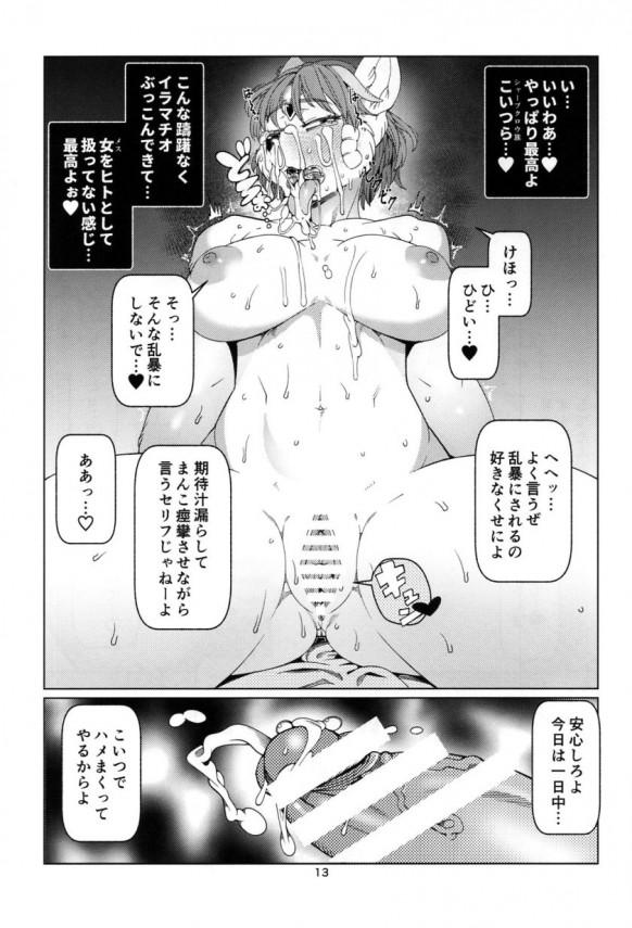 ケモナー美少女のクリスタルが恐竜チンポでセックス中出しされまくりひどい顔で快楽堕ち~!【スターフォックス エロ漫画・エロ同人誌】 t_img012