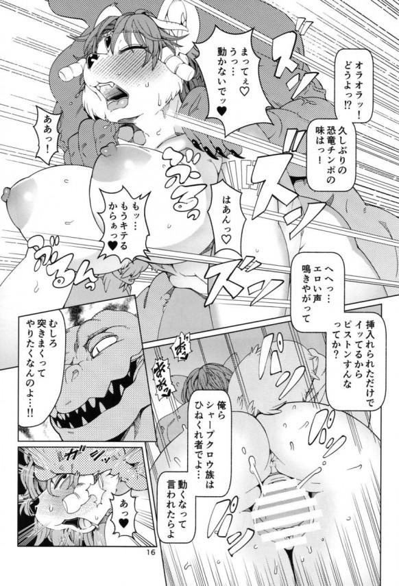 ケモナー美少女のクリスタルが恐竜チンポでセックス中出しされまくりひどい顔で快楽堕ち~!【スターフォックス エロ漫画・エロ同人誌】 t_img015