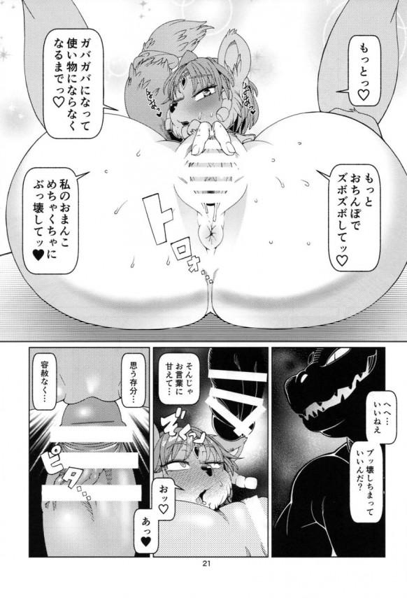 ケモナー美少女のクリスタルが恐竜チンポでセックス中出しされまくりひどい顔で快楽堕ち~!【スターフォックス エロ漫画・エロ同人誌】 t_img020