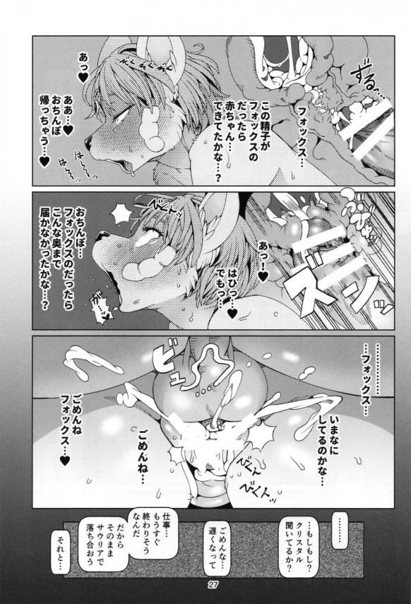 ケモナー美少女のクリスタルが恐竜チンポでセックス中出しされまくりひどい顔で快楽堕ち~!【スターフォックス エロ漫画・エロ同人誌】 t_img026
