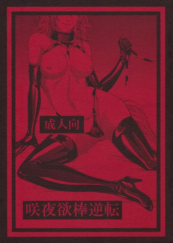 【東方】淫乱痴女の十六夜咲夜を性奴隷にして2穴を輪姦凌辱して中出しぶっかけや浣腸プレイしていたら、生えたフタナリチンポで逆レイプされフェラチオさせられたりアナルセックス中出しされ続けて・・・・・【東方Project エロ漫画・エロ同人誌】