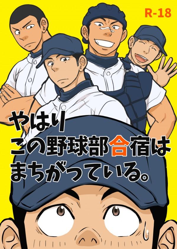 イケメンのピッチャーに憧れて野球部に入って合宿したらエッチなパンツはかされて、お風呂や部室でフェラチオさせられたり輪姦凌辱中出しされまくって・・・っていうBLボーイズラブです!【エロ漫画・エロ同人誌】