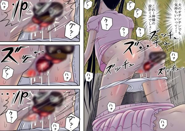 ロリな貧乳ちっぱいのケモナー少女が飼ってる犬に獣姦され中出しされるっていうフルカラー作品です☆ 009