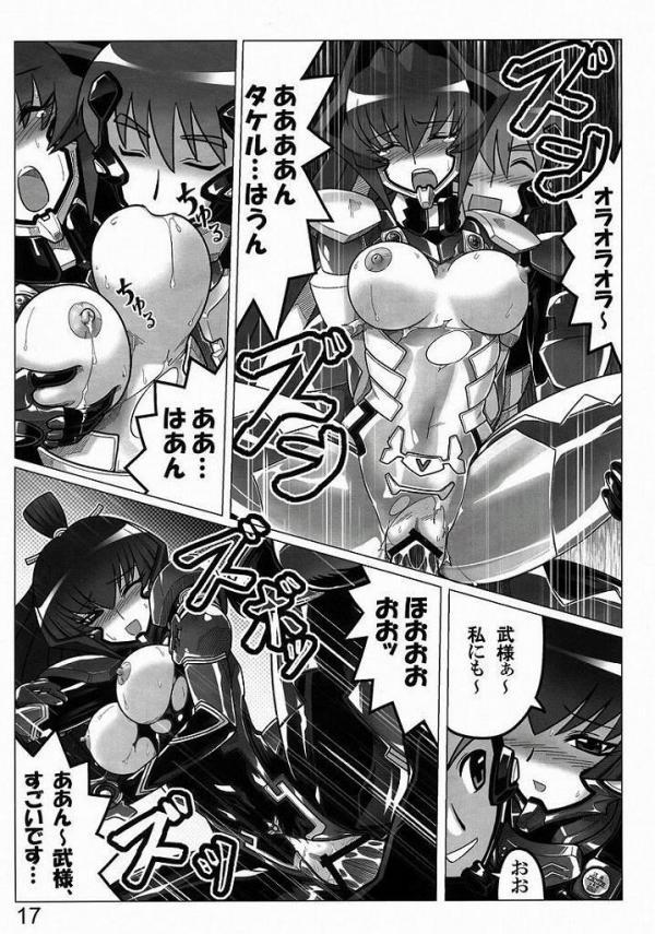 タケルが新しいスーツを試すために悠陽と冥夜と3Pやっちゃてる!2人でタケルのチンポを取り合って結局姉妹丼になっちゃってるwww【マブラヴ エロ漫画・同人誌】 (16)
