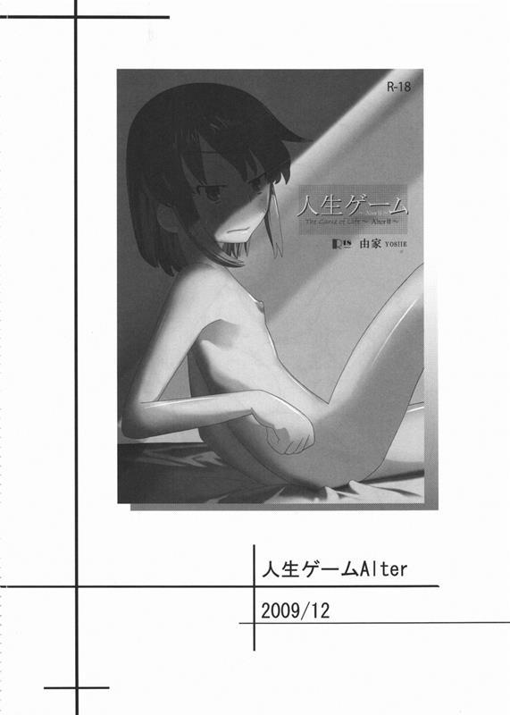 【エロ漫画・エロ同人誌】生まれ変わって2度目の人生だから授乳乳首責めまくってJSJCの少女達にエッチな事したり、イタズラっ子が貧乳ちっぱい少女をレイプ輪姦凌辱してたりなどなど総集編なのです!! 00017