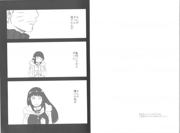 naruhina_003