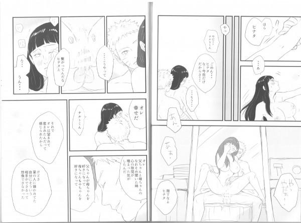 naruhina_026