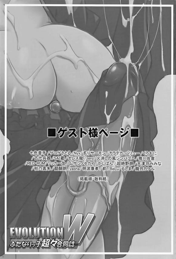 「スキル」使ったメダカちゃんがフタナリになってフル勃起てるから、モガナが水着パイズリしながら先っちょチュパチュパしてくれたよwwwww【めだかボックス エロ同人誌・エロ漫画】 (18)