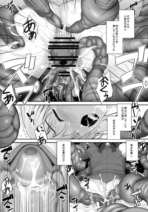 セイバーが触手に、マンコとアナルに液体を沢山出され続ける!触手がヤバいwww【フェイトステイナイト エロ同人誌・エロ漫画】 (16)