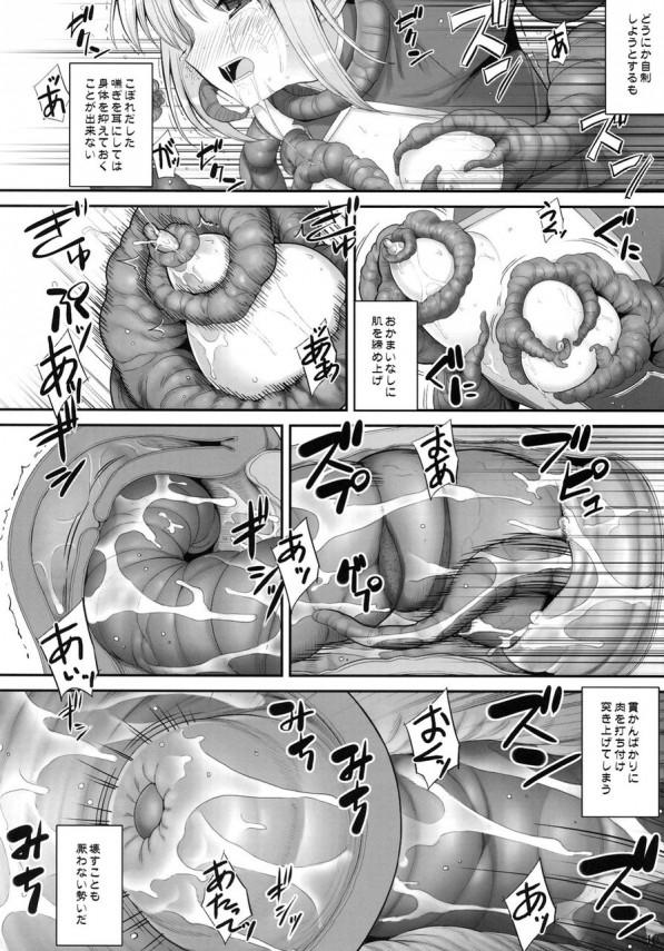 セイバーが触手に、マンコとアナルに液体を沢山出され続ける!触手がヤバいwww【フェイトステイナイト エロ同人誌・エロ漫画】 (15)