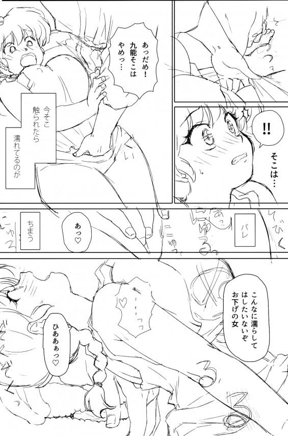 Mage_049