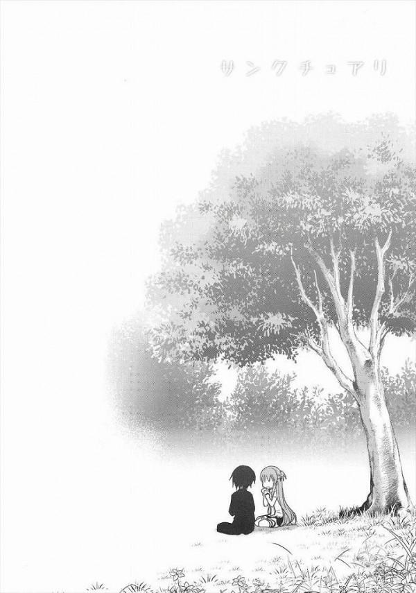 可愛いアスナちゃんがキリトとベットの上でいい感じのセックスしているよw見ないでとか言ってたアスナが青空の下でセックスおねだりして、マンコおっぴろげてるよ~wwwwww【SAO エロ同人誌・エロ漫画】 (7)