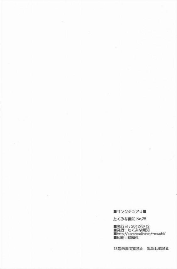可愛いアスナちゃんがキリトとベットの上でいい感じのセックスしているよw見ないでとか言ってたアスナが青空の下でセックスおねだりして、マンコおっぴろげてるよ~wwwwww【SAO エロ同人誌・エロ漫画】 (26)