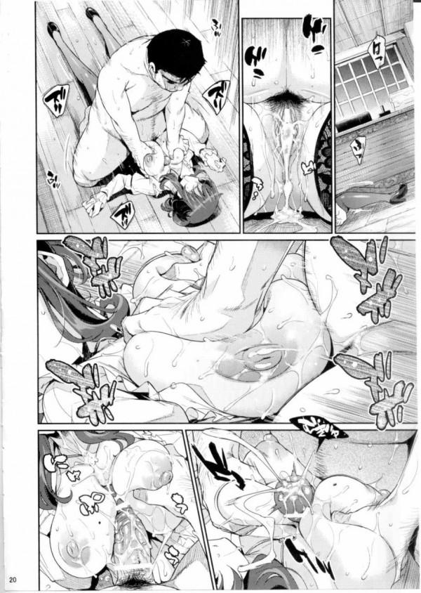 エロエロ眼鏡なスズネ先生がキモ男にやられる!スズネのマンコがなかなか濡れないからキモ男が霧夜先生に変身した結果www【閃乱カグラ エロ漫画・エロ同人誌】 (19)