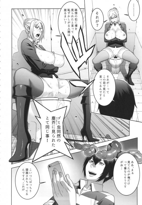 ryoujokugakuen_014