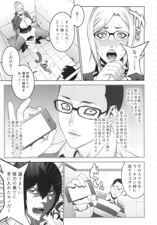 ryoujokugakuen_015