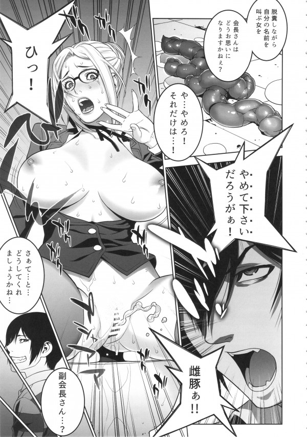 ryoujokugakuen_017
