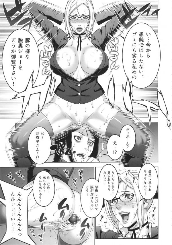 ryoujokugakuen_033