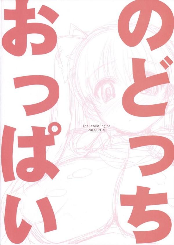 ムチムチ爆乳なのどかちゃんが溜まった母乳が吸われちゃう!パイズリで挟んだおちん○んがかたくなってるwwww【咲 Saki エロ漫画・同人誌】 (20)