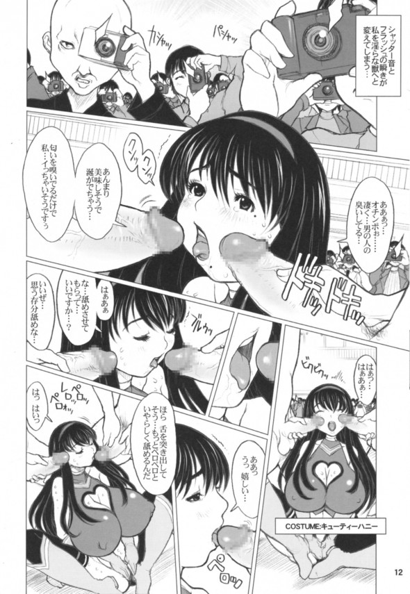 11_Ki_Genshiken_11