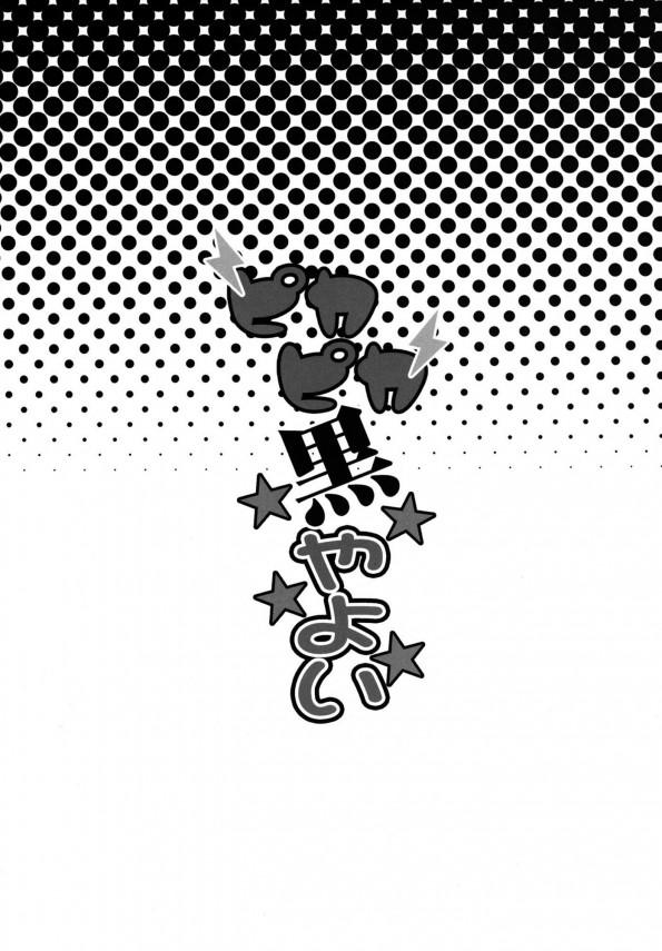やよいちゃんがキモオタをマゾ豚に調教していじめちゃう!散々いじめていたマゾ豚から逆襲されてちっちゃいオマンコをガンガン突かれてるwww【スマイルプリキュア! エロ漫画・同人誌】 (4)