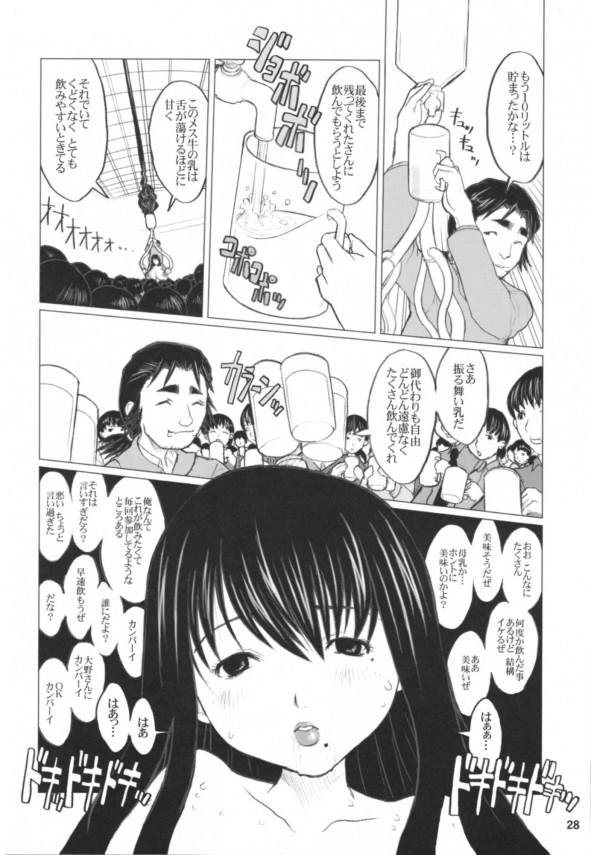 27_Ki_Genshiken_27