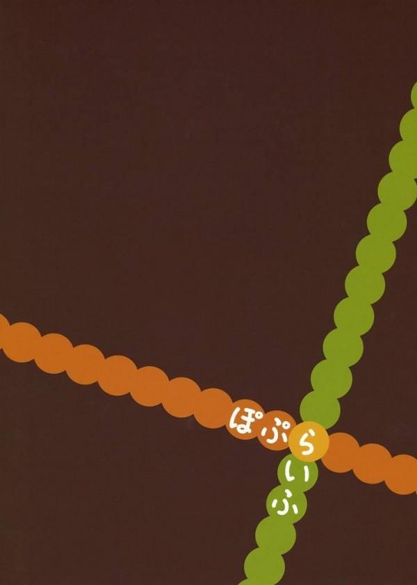 巨乳なポプラちゃんが水着でタカナシ君に大人っぽさをアピールするのだけど・・・【ワーキング 同人誌・エロ漫画】 (25)