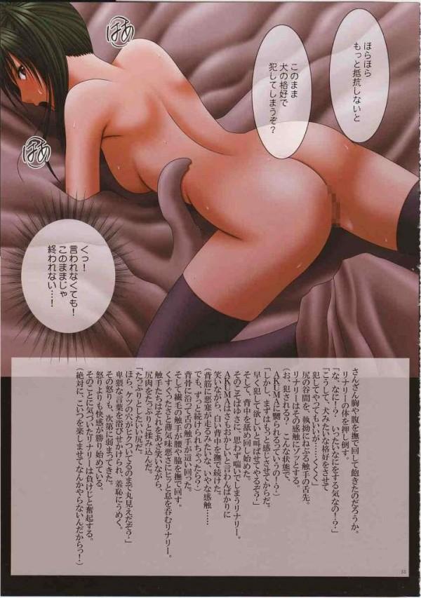 ジャンプヒロイン達がイロイロ陵辱されちゃうよwww【J-Girl エクスタシー クリムゾン 同人誌・エロ漫画】 (56)