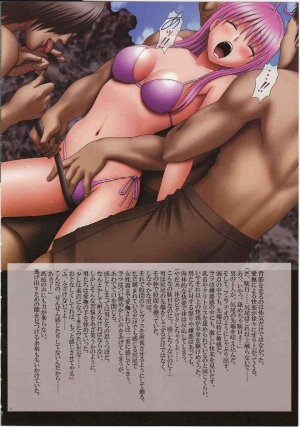 ジャンプヒロイン達がイロイロ陵辱されちゃうよwww【J-Girl エクスタシー クリムゾン 同人誌・エロ漫画】 (5)