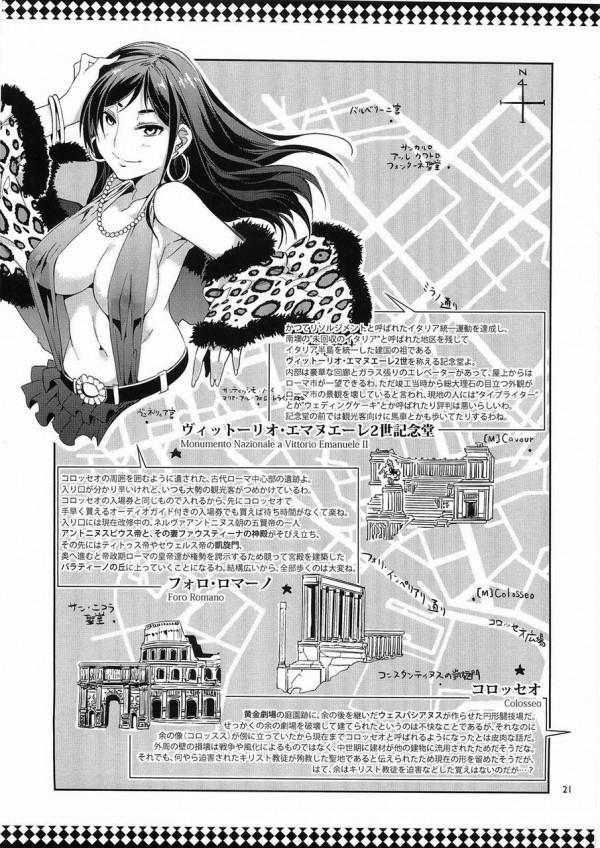 海外旅行で外人とはめまくってる祥子と祐巳が新たな刺激を求めてレイプされに行っちゃう!集団レイプされてたけど2人共ビッチすぎて自らくわえまっくてるwww【マリア様がみてる 同人誌・エロ漫画】 (20)
