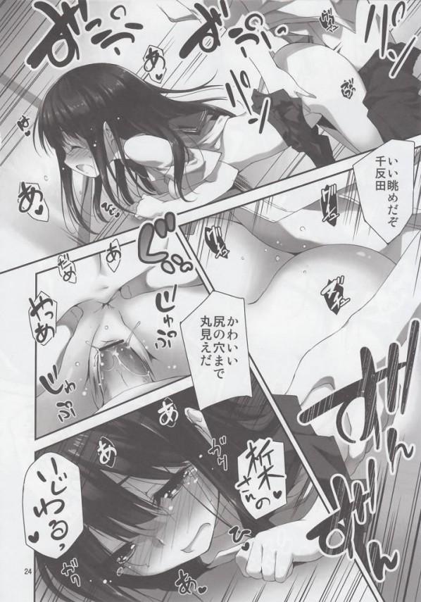 マヤカちゃんのエッチをみちゃったオレキ君とエルちゃんが盛り上がってエッチしちゃうよwww【氷菓 同人誌・エロ漫画】 (25)