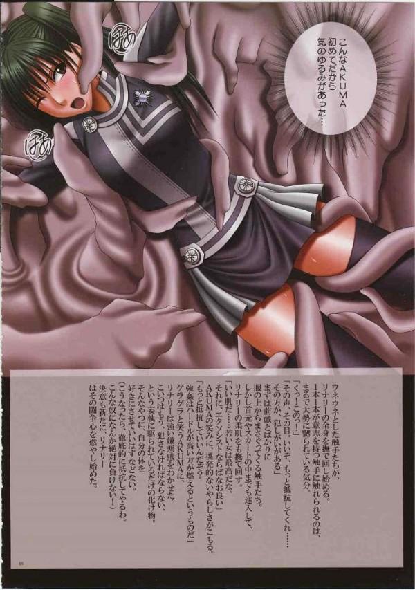 ジャンプヒロイン達がイロイロ陵辱されちゃうよwww【J-Girl エクスタシー クリムゾン 同人誌・エロ漫画】 (49)