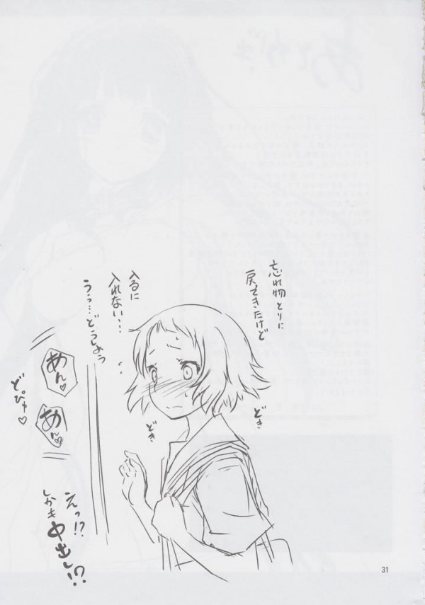 マヤカちゃんのエッチをみちゃったオレキ君とエルちゃんが盛り上がってエッチしちゃうよwww【氷菓 同人誌・エロ漫画】 (32)