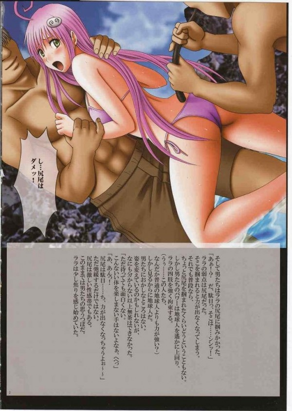 ジャンプヒロイン達がイロイロ陵辱されちゃうよwww【J-Girl エクスタシー クリムゾン 同人誌・エロ漫画】 (3)