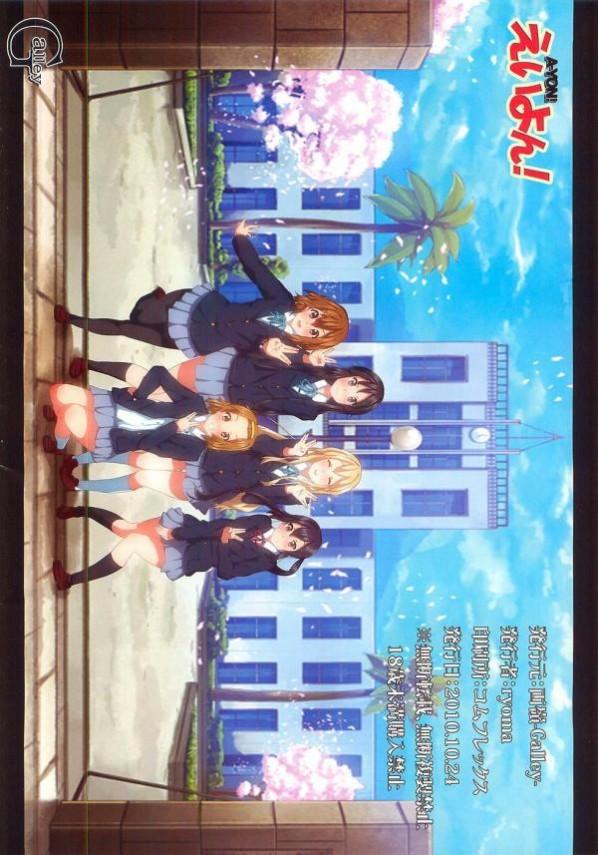 軽音部のメンバー全員が卒業式ついでに処女も卒業しちゃう!www【けいおん 同人誌・エロ漫画】 (16)