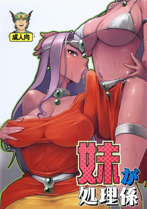ミネアとふたなりマーニャの巨乳美人姉妹がフェラチオから口内射精したり、中出しのセックスしちゃってるレズビアン百合近親相姦えっちだおwwwwwww【ドラゴンクエスト IV エロ漫画・エロ同人誌】