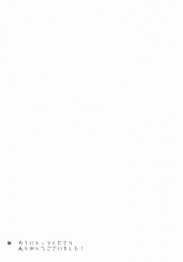 ヤムライハのセックスを覗いてたアリババがモルジアナにぬいてもらっちゃう!アリババにフェラしてたら濡れてきたモルジアナが挿入されてピクピクしてるwww【マギ エロ同人誌・エロ漫画】 (19)