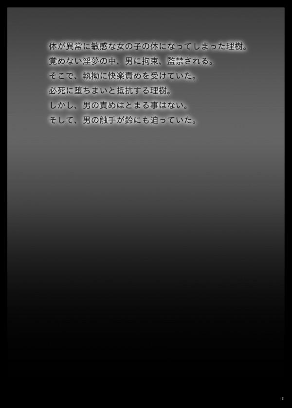 女体化女人化した巨乳の理樹と貧乳鈴が緊縛拘束されて大人の玩具で陵辱されたり、口とまんことあなる3穴を輪姦レイプ強姦中出しされて拷問調教エッチされ続けるおーwwww【リトルバスターズ! エロ漫画・エロ同人】003_BLBR2DL_02