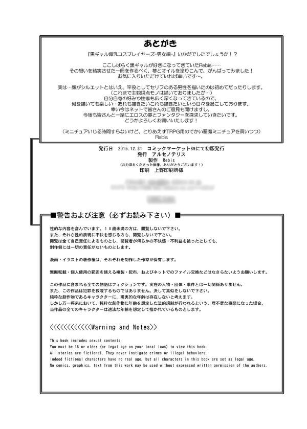 Danjyo_Gyaru30