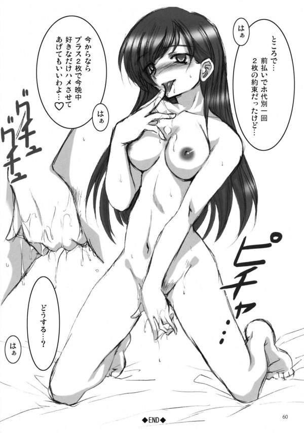 Maria_sama1_4_060