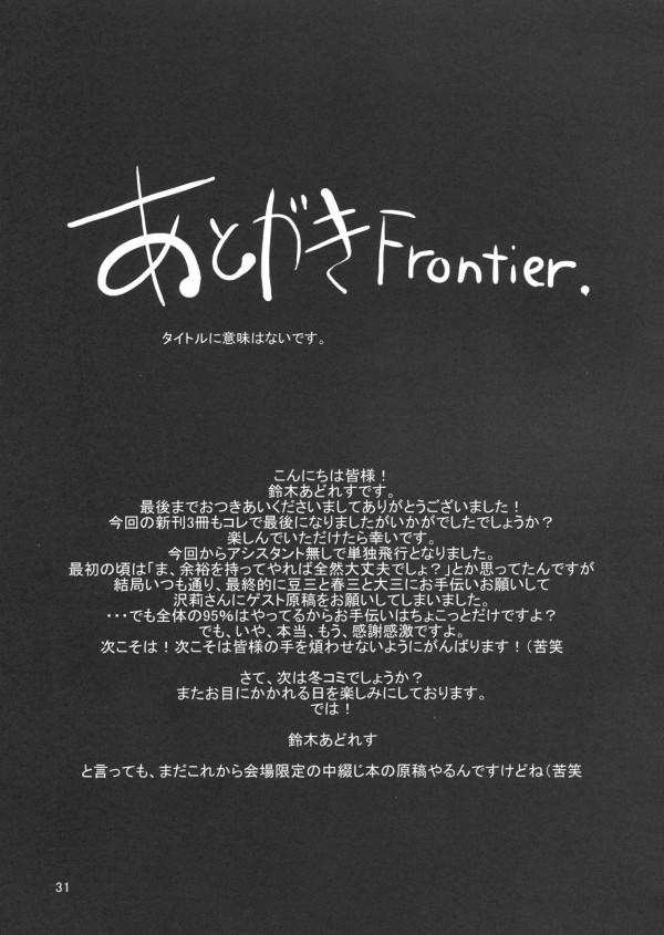 TsundereFrontier_0031