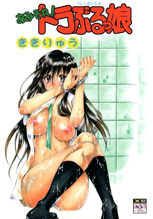 オナニーしていた妹の巨乳女子校生唯が遊にお風呂で拘束されて、大人の玩具で陵辱されたりと近親相姦エッチされちゃうーwwww【ToLOVEる ダークネス エロ漫画・エロ同人】