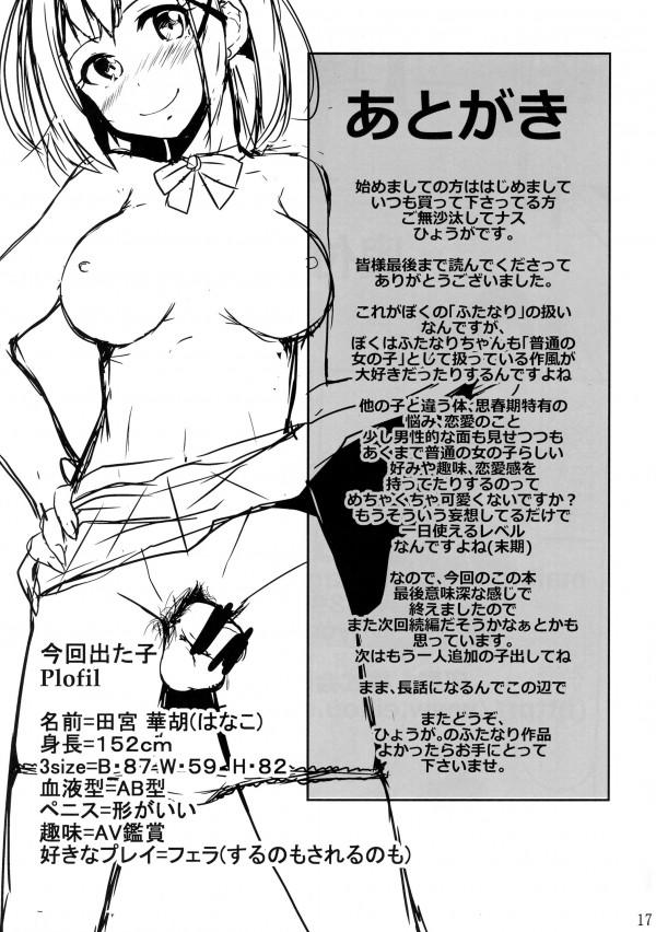 フタナリロリ少女がちんこでオナニーさせられたり陵辱されて、セックス中出しに絶頂ww精子噴射しまくってるよww str016