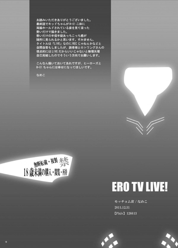 t_ERO_TV_LIVE_17